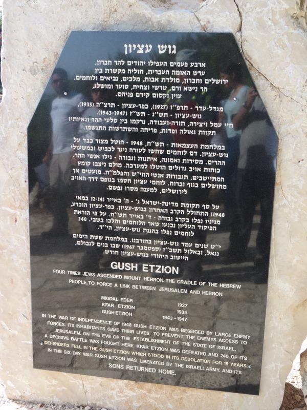 התישבות יהודית בהר חברון