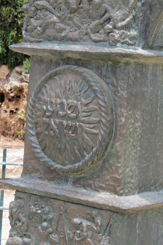 מנורת הכנסת - שמע ישראל