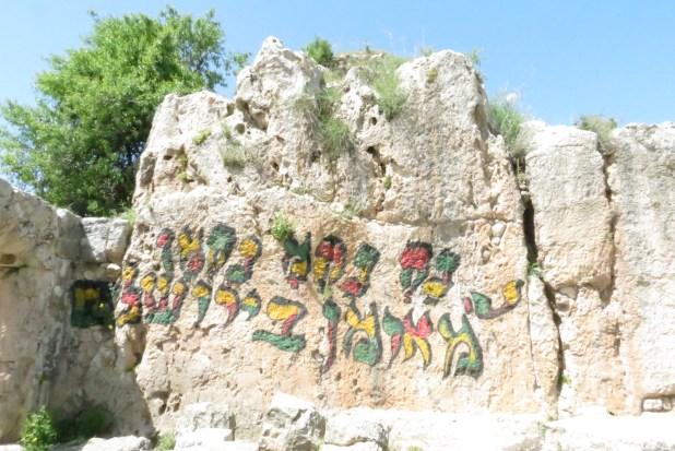 השחתת בית הכנסת העתיק במירון