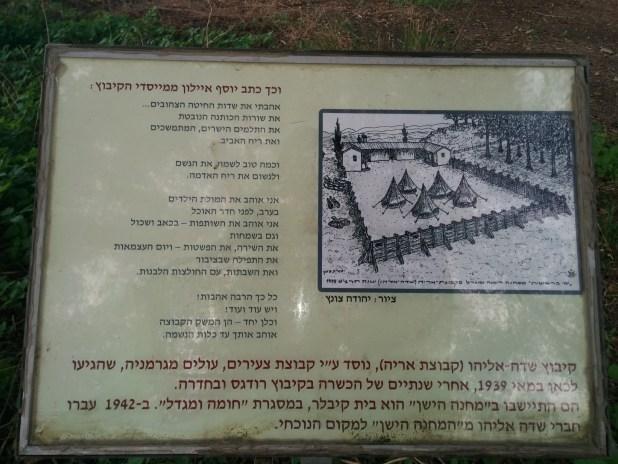 בית קיבלר - שדה אליהו
