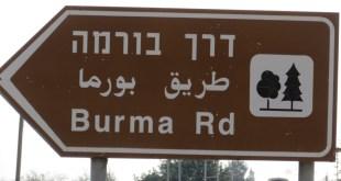 דרך בורמה