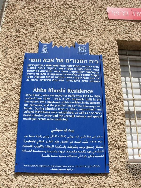 השלט שעל קיר ביתו של אבא חושי ברחוב ירושלים בחיפה צילום: שועל