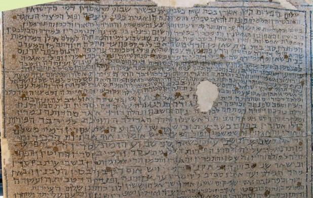 כתובת רחוב, בגן מוזיאון ישראל - ברייתא תחומין צילום: דניאל ונטורה