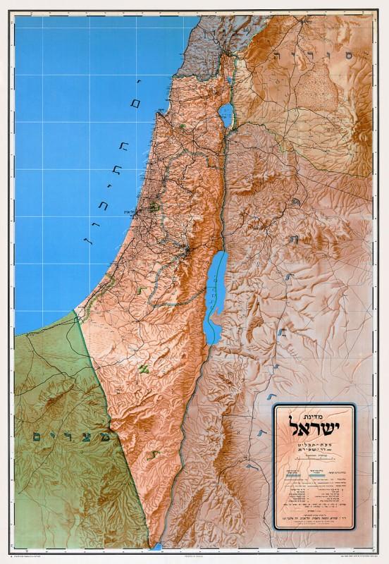 מפת תבליט של ארץ ישראל שיצאה בשנת 1949 בהוצאת יוסף שפירא יוצר: Shaul Shapiro