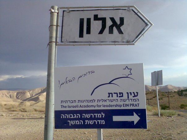 אלון - שלט למדרשת עין פרת צילום: מדרשת עין פרת