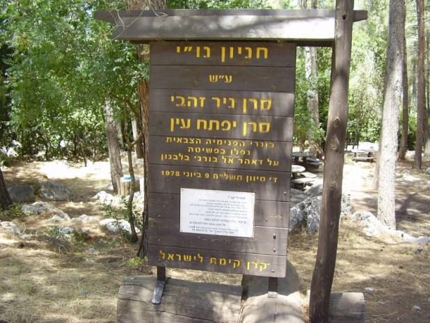 """חניון הסרנים (נו""""י) ליד אבן מנחם צילום:ד""""ר אבישי טייכר"""