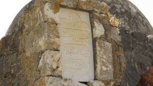 הבור והכיפה של ג׳יוב יוסף. לוח בשפת אודו:  הוא אללה בור יוסף עליו השלום שנת 1318