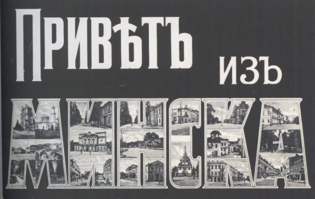 "Minsk. Gift Card. Synagogue in the letter ""k"". the beginning of the 20th century"