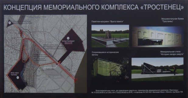 "The concept of the construction of the memorial complex ""Trostenets"" Photo:Homoatrox"