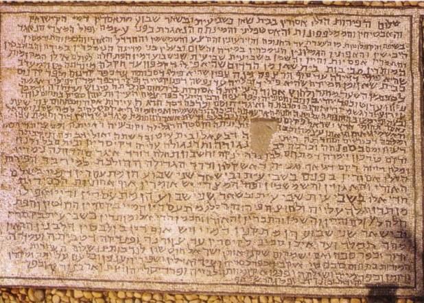 פסיפס כתובת רחוב מתקופת התלמוד, בו נזכרת חספיה כעיירה יהודית בתחום סוסיתא