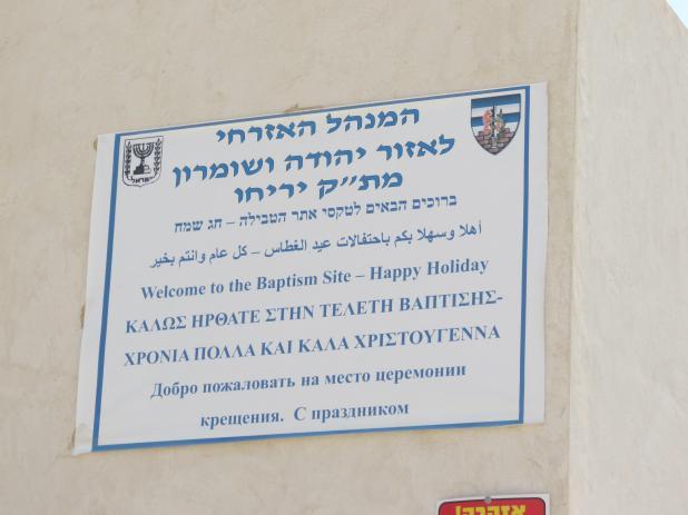 קאצר אל יהוד