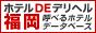 ホテルDE DELIHEAL 福岡