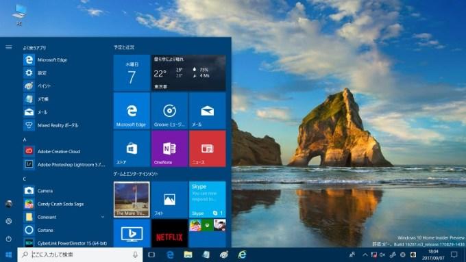 Windows 10 Fall Creators Updateのデスクトップ画面