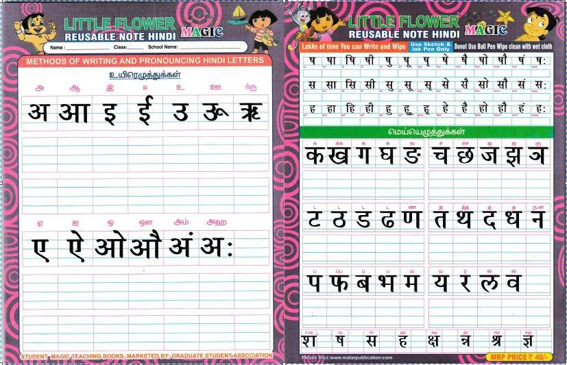 Worksheet For Hindi Barakhadi - Sewdarncute - practice alphabet writing