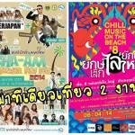 Cha-am Summer Fun Fest 2014″