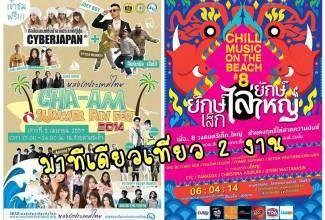 Cha-am Summer Fun Fest 2014″ on 5 April, 2014 at Cha-am Beach, Phetchaburi