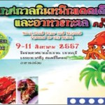 Pranburi 3rd Festival of Dried Squid & Seafood Tasting