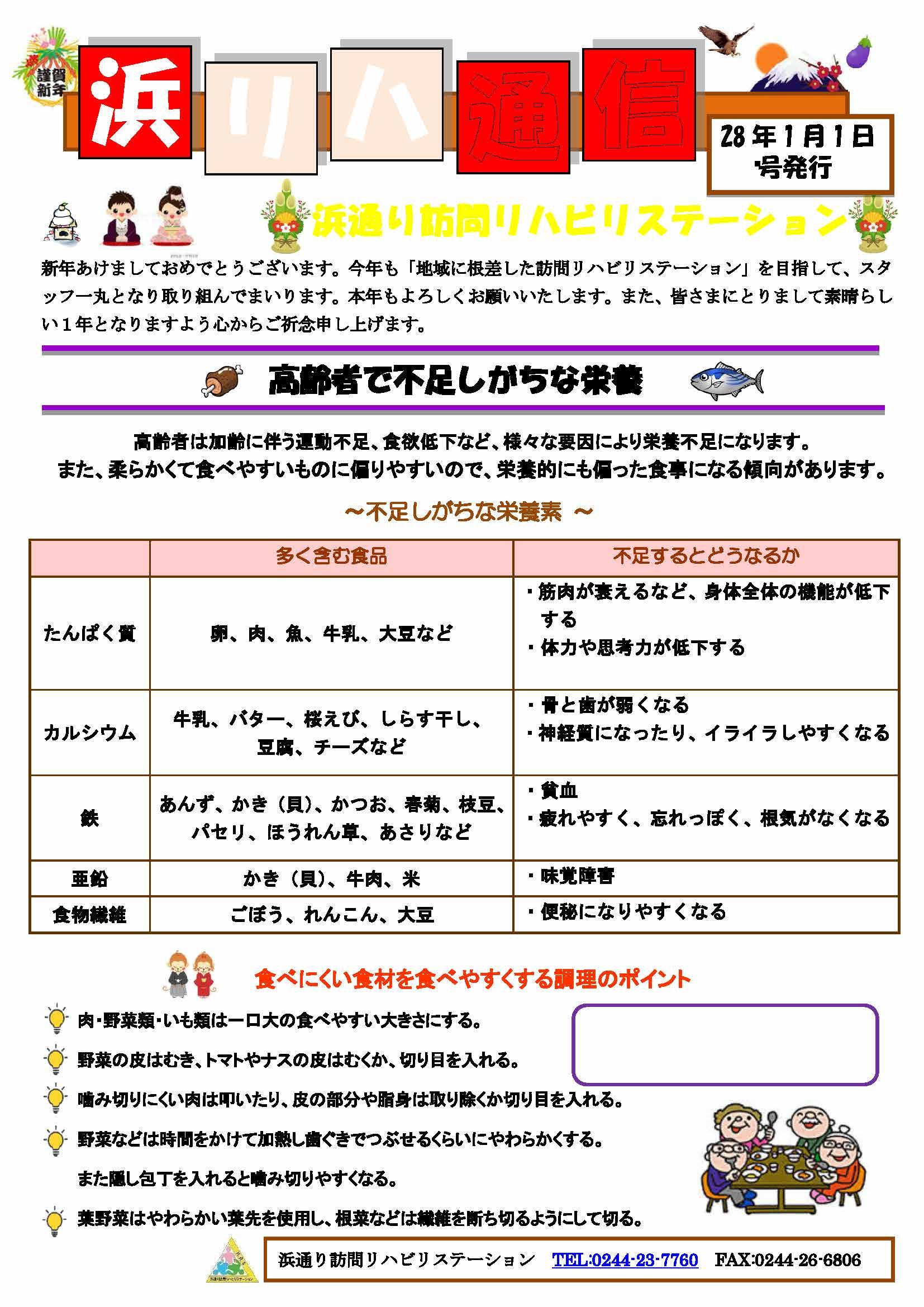浜リハ通信No.027