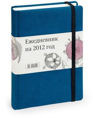 Креативные идеи от студии Артемия Лебедева - ежедневники на 2012 год (8)