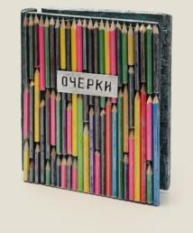 Краткий обзор креативных школьных тетрадей (13)