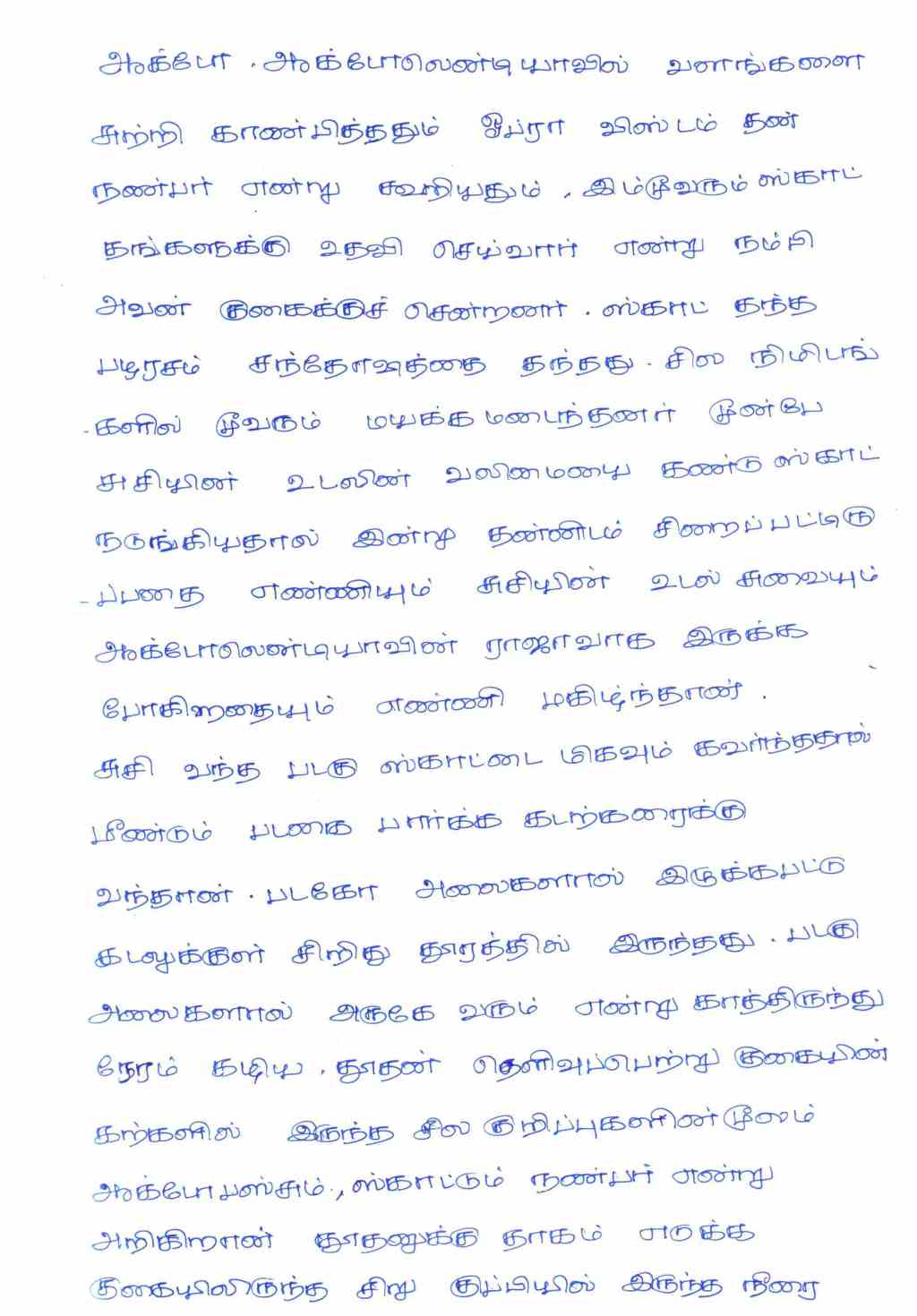 tamil essay for school children Tamil general essays in tamil language for schol children all  writing a narrative essay school sport day essay spm forumspm english essay informal letter.