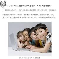 【業界初】アートビジネス協会の、ビットコ...