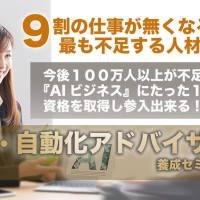 Ai自動化アドバイザー養成セミナー たった1日で、ド素人でも資格を取得し参入出来る!