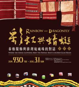 Exhibition Features Aboriginal Crafts at National Taiwan Museum