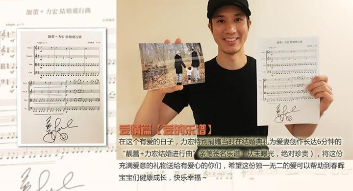 Wang Leehom wedding march music charity donate