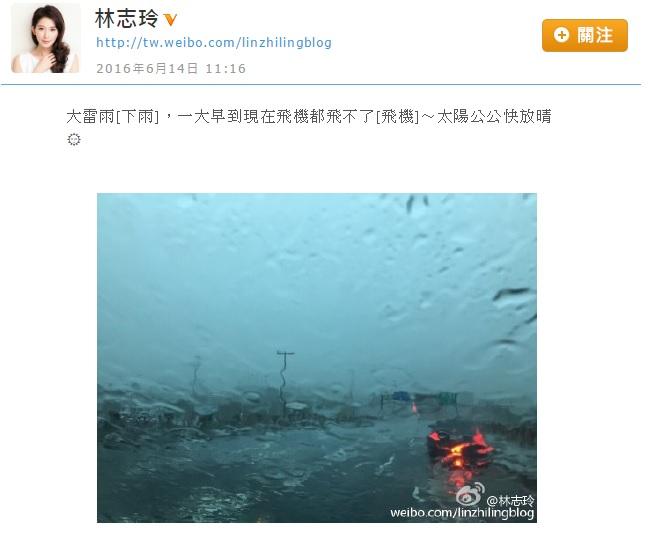 Lin Chiling model Taoyuan International Airport rain Taiwan