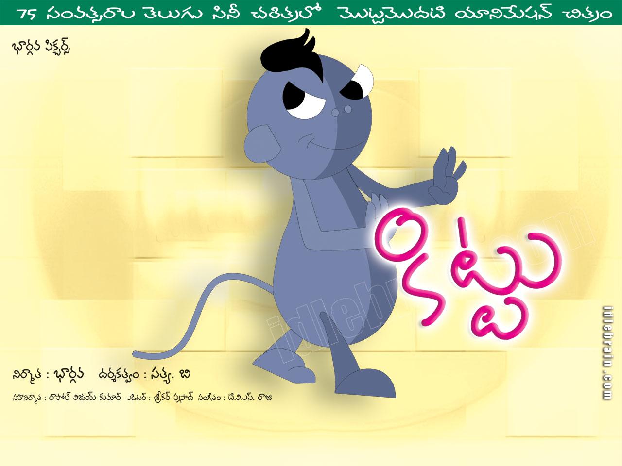 Www Animation Wallpaper Com Kittu Telugu Film Wallpapers Animation Telugu Film