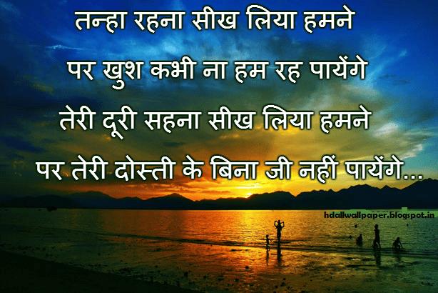 Heart Touching Wallpaper With Quotes In Hindi Friendship Hindi Shayari Hindi Shayari Amp Whatsapp Status