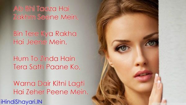 Sad Shayari Wallpapers Download