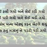 Best 100+ Gujarati Shayari For You