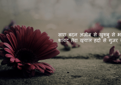 Beautiful Quotes in Hindi