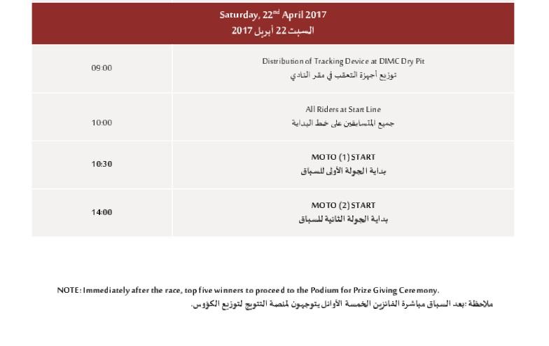Invitation And Forms For Dubai JetSki Marathon April 22 \u2013 IJSBA