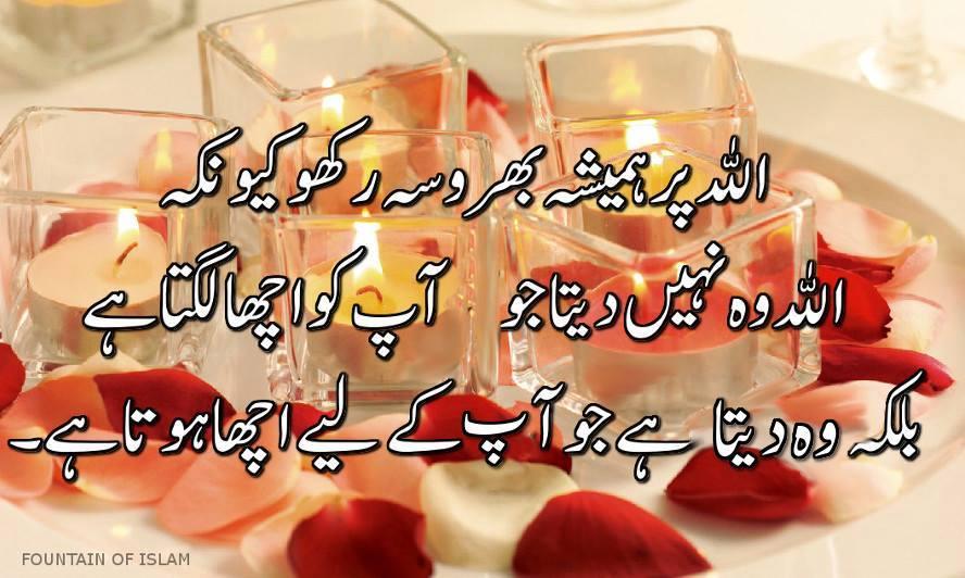 Sad Wallpaper With Quotes In Urdu Abdul Khaliq