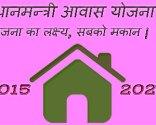 Pradhan-mantri-Awas-Yojana-