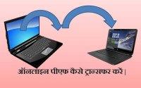 online-pf-kaise-transfer-kare