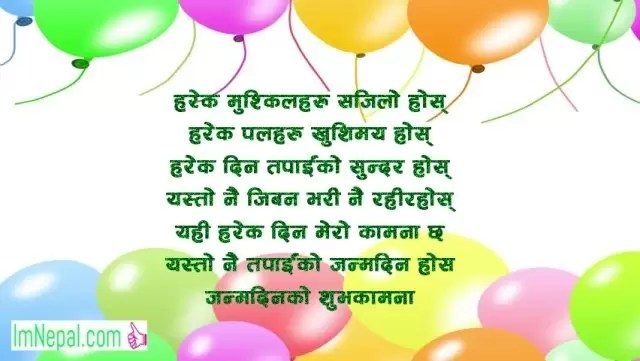 Happy Birthday Wishes For Friends in Nepali Language - Best Messages