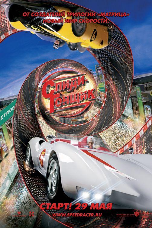 Latest Car Wallpaper 2014 Speed Racer Movie Poster 8 Of 9 Imp Awards