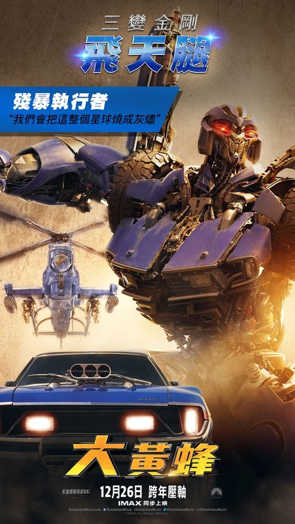 Cybertron Wallpaper Hd Bumblebee Movie Poster 10 Of 21 Imp Awards