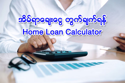 Home Loan Calculator iMyanmarHouse