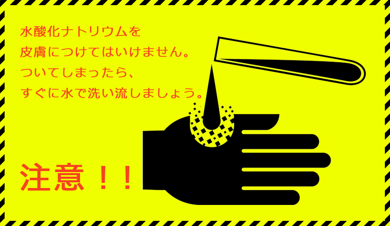 caution08