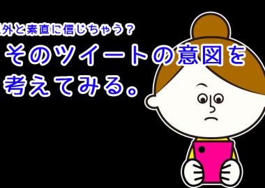 tweet_01