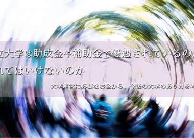 univercity
