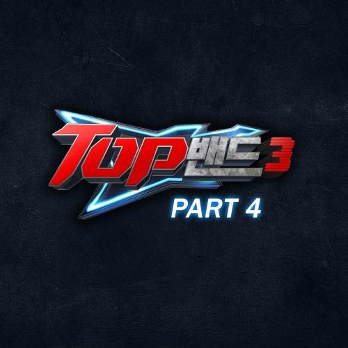 topband3_part4