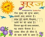 Kids Hindi Poem Nature