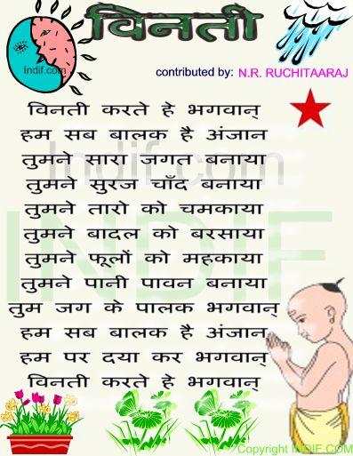 Poems by Great Kavi Bhushan - Chhatrapati Shivaji Maharaj