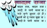 Poems In Hindi Clouds